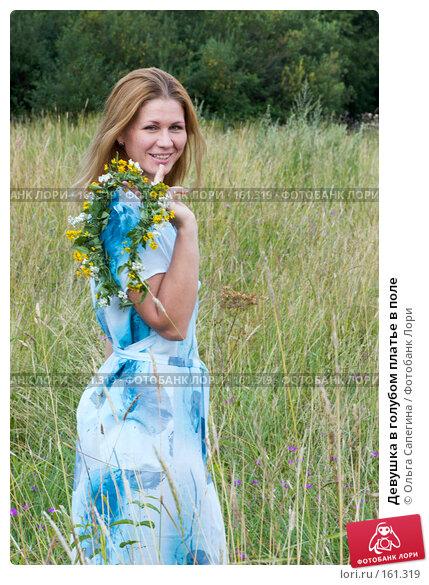 Девушка в голубом платье в поле, фото № 161319, снято 27 июля 2007 г. (c) Ольга Сапегина / Фотобанк Лори