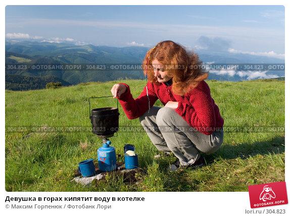 Девушка в горах кипятит воду в котелке, фото № 304823, снято 17 июля 2005 г. (c) Максим Горпенюк / Фотобанк Лори