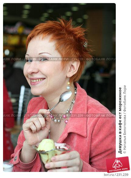 Девушка в кафе ест мороженое, фото № 231239, снято 23 марта 2008 г. (c) Наталья Белотелова / Фотобанк Лори
