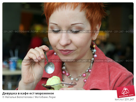 Девушка в кафе ест мороженое, фото № 231247, снято 23 марта 2008 г. (c) Наталья Белотелова / Фотобанк Лори