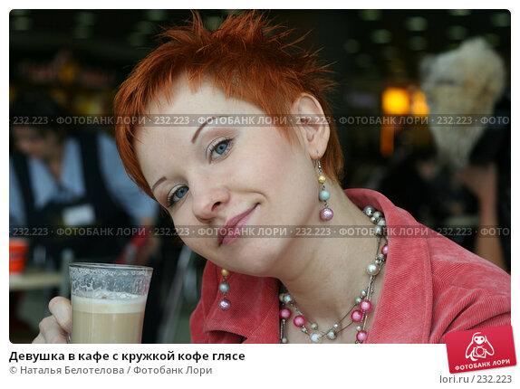 Девушка в кафе с кружкой кофе глясе, фото № 232223, снято 23 марта 2008 г. (c) Наталья Белотелова / Фотобанк Лори
