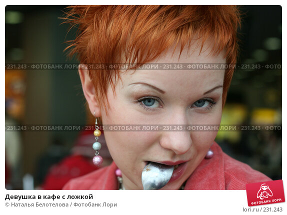Девушка в кафе с ложкой, фото № 231243, снято 23 марта 2008 г. (c) Наталья Белотелова / Фотобанк Лори