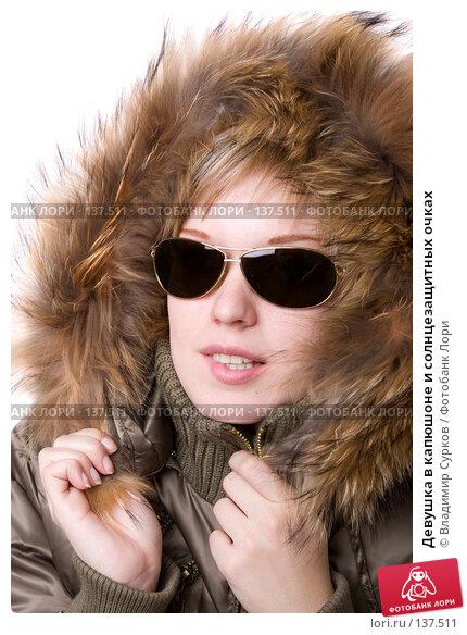 Девушка в капюшоне и солнцезащитных очках, фото № 137511, снято 2 сентября 2007 г. (c) Владимир Сурков / Фотобанк Лори