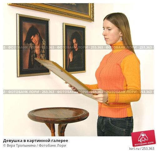 Девушка в картинной галерее, фото № 253363, снято 14 апреля 2008 г. (c) Вера Тропынина / Фотобанк Лори