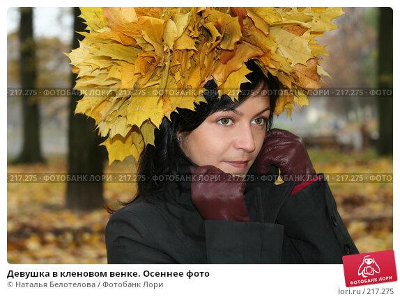 Девушка в кленовом венке. Осеннее фото, фото № 217275, снято 27 октября 2007 г. (c) Наталья Белотелова / Фотобанк Лори