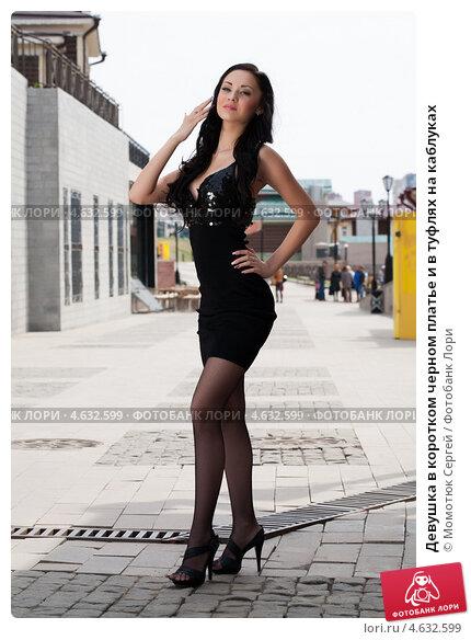 Девушка на каблуках в коротком платье фото 709-947