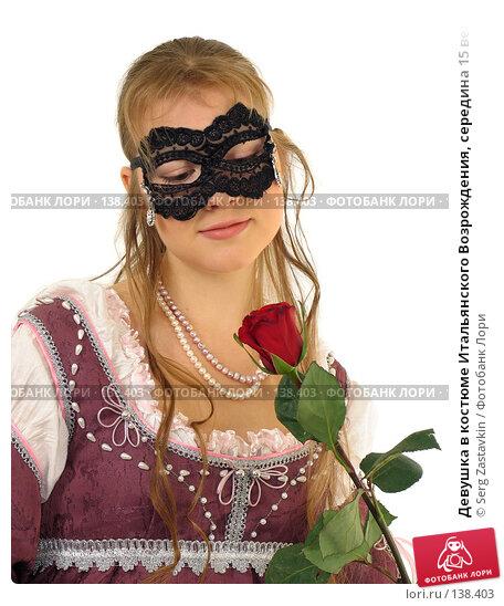 Девушка в костюме Итальянского Возрождения, середина 15 века, фото № 138403, снято 7 января 2006 г. (c) Serg Zastavkin / Фотобанк Лори