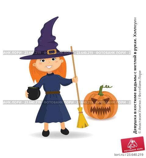 Купить «Девушка в костюме ведьмы с метлой в руках. Хэллоуин», иллюстрация № 23640219 (c) Анастасия Улитко / Фотобанк Лори