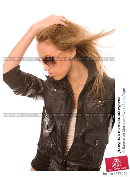 Девушка в кожаной куртке, фото № 277199, снято 19 апреля 2008 г. (c) Валентин Мосичев / Фотобанк Лори