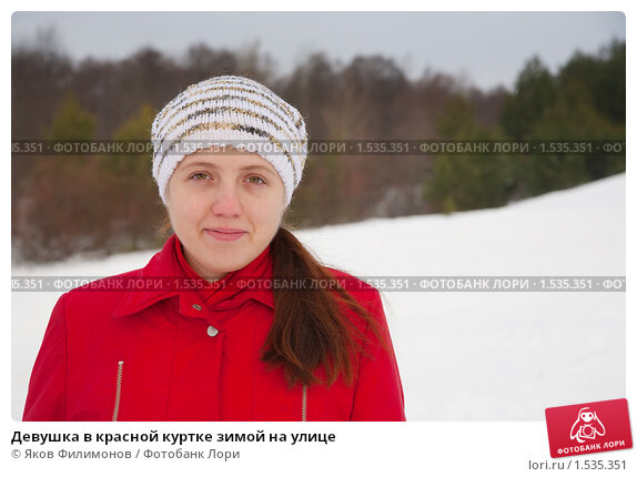 Купить «Девушка в красной куртке зимой на улице», фото № 1535351, снято 28 февраля 2010 г. (c) Яков Филимонов / Фотобанк Лори