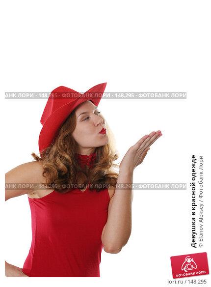 Девушка в красной одежде, фото № 148295, снято 1 декабря 2007 г. (c) Efanov Aleksey / Фотобанк Лори