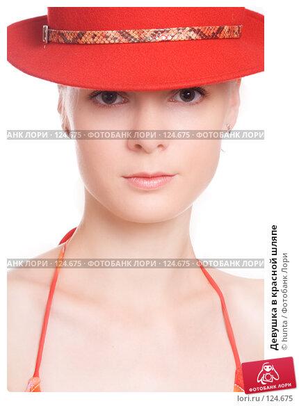 Девушка в красной шляпе, фото № 124675, снято 18 июля 2007 г. (c) hunta / Фотобанк Лори