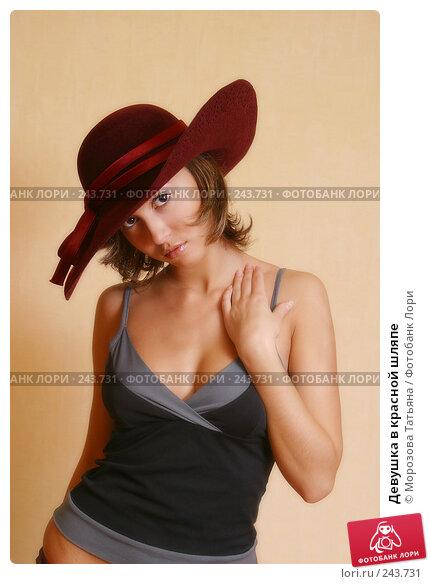 Девушка в красной шляпе, фото № 243731, снято 8 мая 2005 г. (c) Морозова Татьяна / Фотобанк Лори