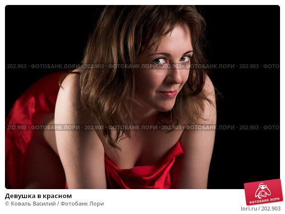 Девушка в красном, фото № 202903, снято 21 июня 2007 г. (c) Коваль Василий / Фотобанк Лори