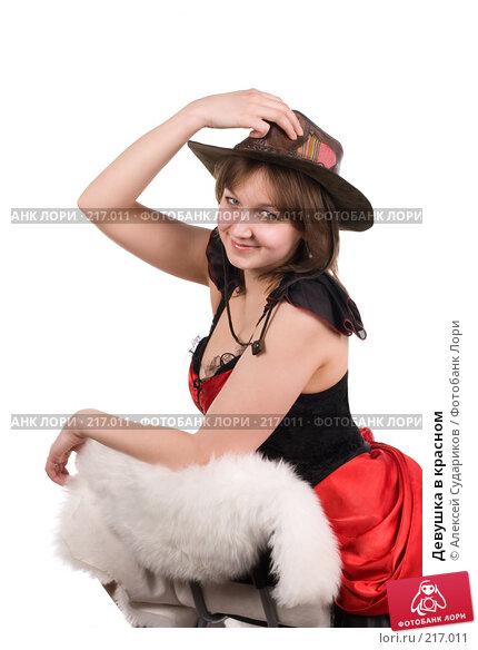 Девушка в красном, фото № 217011, снято 6 марта 2008 г. (c) Алексей Судариков / Фотобанк Лори