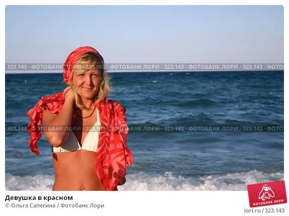 Девушка в красном, фото № 323143, снято 2 сентября 2006 г. (c) Ольга Сапегина / Фотобанк Лори