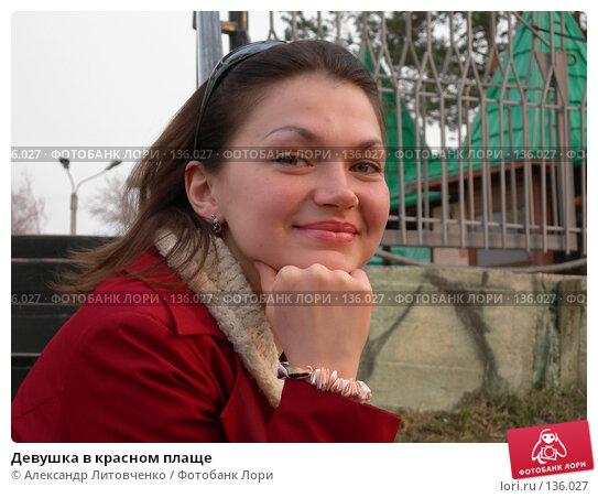Купить «Девушка в красном плаще», фото № 136027, снято 11 мая 2006 г. (c) Александр Литовченко / Фотобанк Лори