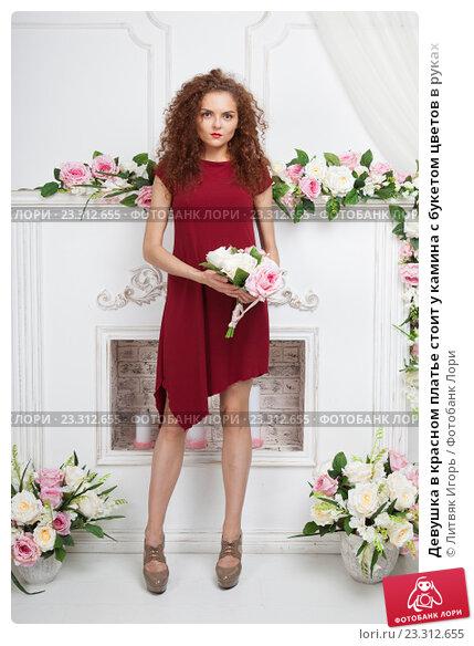 Купить «Девушка в красном платье стоит у камина с букетом цветов в руках», фото № 23312655, снято 4 июля 2016 г. (c) Литвяк Игорь / Фотобанк Лори