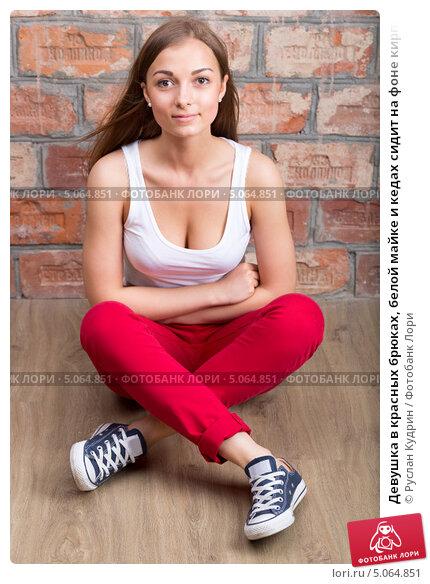 Фото девушек в майках у стены фото 772-134