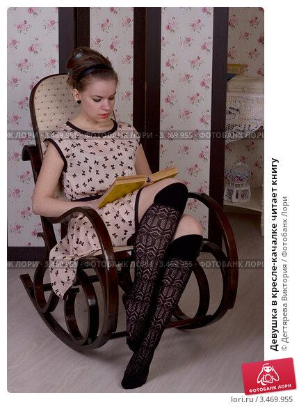 девушка на кресле качалке фото