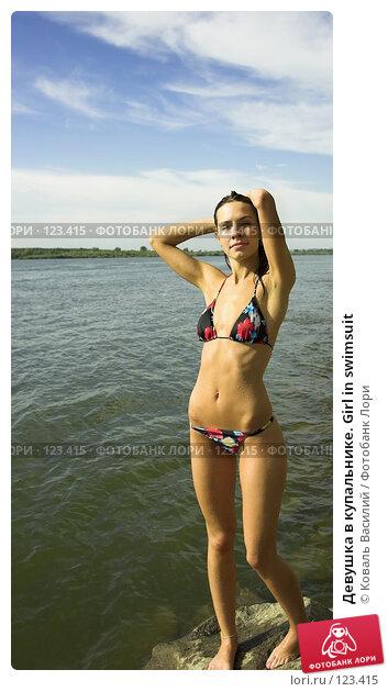 Девушка в купальнике. Girl in swimsuit, фото № 123415, снято 27 мая 2017 г. (c) Коваль Василий / Фотобанк Лори