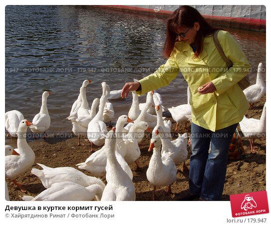 Девушка в куртке кормит гусей, фото № 179947, снято 8 сентября 2005 г. (c) Хайрятдинов Ринат / Фотобанк Лори