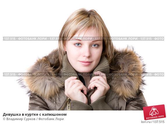 Девушка в куртке с капюшоном, фото № 137515, снято 2 сентября 2007 г. (c) Владимир Сурков / Фотобанк Лори