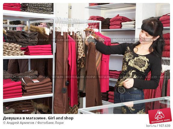 Купить «Девушка в магазине. Girl and shop», фото № 107639, снято 29 октября 2007 г. (c) Андрей Армягов / Фотобанк Лори