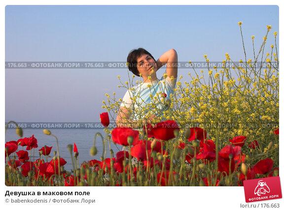 Девушка в маковом поле, фото № 176663, снято 6 мая 2006 г. (c) Бабенко Денис Юрьевич / Фотобанк Лори