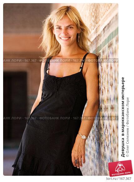 Купить «Девушка  в марокканском интерьере», фото № 167367, снято 16 августа 2007 г. (c) Олег Селезнев / Фотобанк Лори