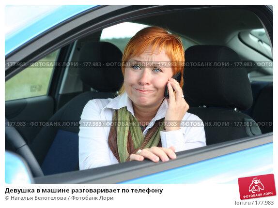 Девушка в машине разговаривает по телефону, фото № 177983, снято 9 сентября 2007 г. (c) Наталья Белотелова / Фотобанк Лори