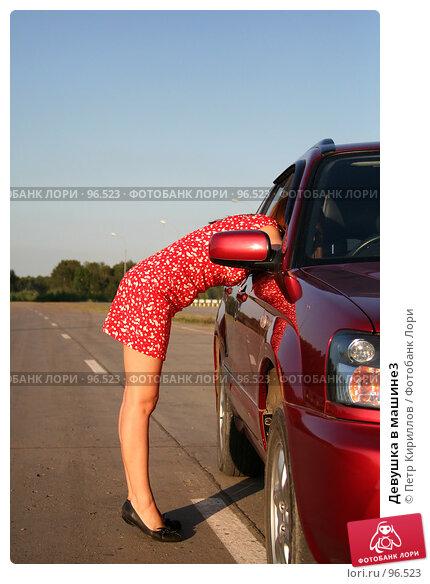 Девушка в машине3, фото № 96523, снято 31 июля 2007 г. (c) Петр Кириллов / Фотобанк Лори