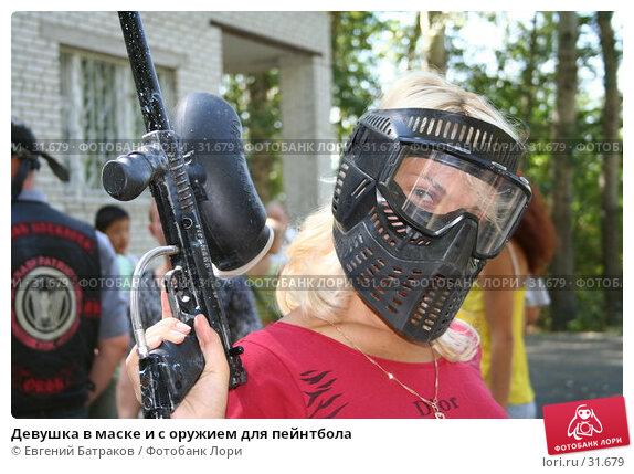 Девушка в маске и с оружием для пейнтбола, фото № 31679, снято 2 сентября 2006 г. (c) Евгений Батраков / Фотобанк Лори