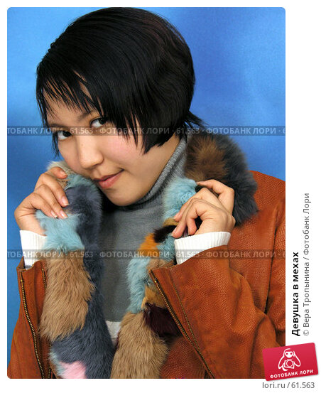 Девушка в мехах, фото № 61563, снято 27 апреля 2007 г. (c) Вера Тропынина / Фотобанк Лори