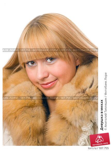 Девушка в мехах, фото № 187755, снято 15 января 2008 г. (c) Анатолий Типляшин / Фотобанк Лори