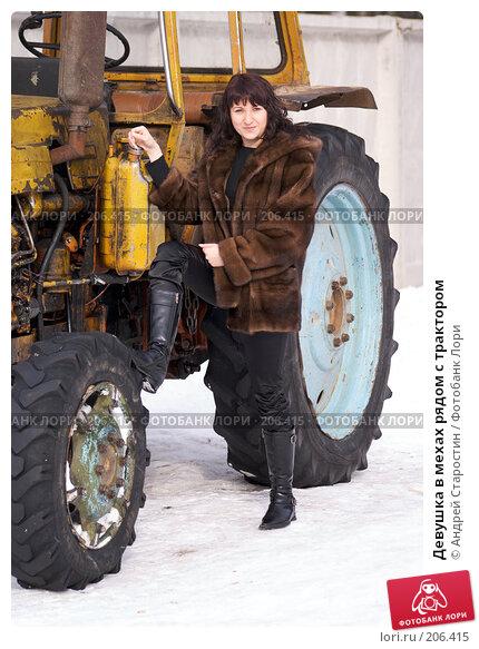 Девушка в мехах рядом с трактором, фото № 206415, снято 17 февраля 2008 г. (c) Андрей Старостин / Фотобанк Лори