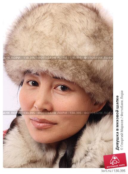 Девушка в меховой шапке, фото № 130395, снято 2 июня 2007 г. (c) Георгий Марков / Фотобанк Лори
