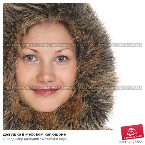 Купить «Девушка в меховом капюшоне», фото № 177583, снято 13 октября 2007 г. (c) Владимир Мельник / Фотобанк Лори
