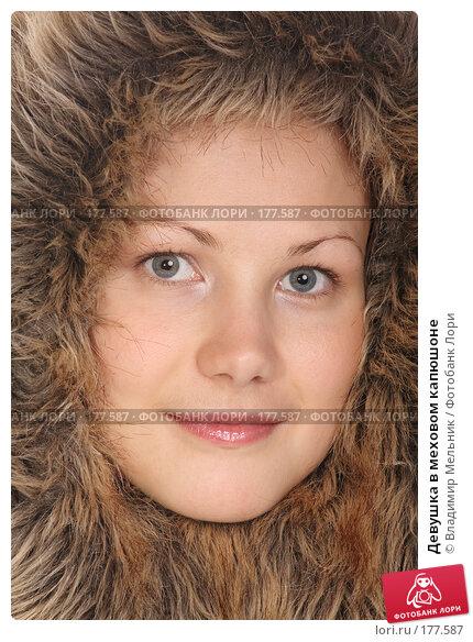 Девушка в меховом капюшоне, фото № 177587, снято 13 октября 2007 г. (c) Владимир Мельник / Фотобанк Лори