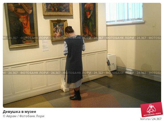 Девушка в музее, фото № 24367, снято 7 марта 2007 г. (c) Аврам / Фотобанк Лори