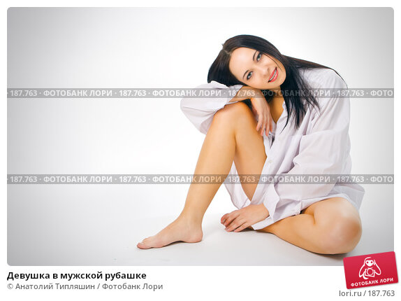 Девушка в мужской рубашке, фото № 187763, снято 26 января 2008 г. (c) Анатолий Типляшин / Фотобанк Лори