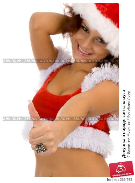 Девушка в наряде санта клауса, фото № 336763, снято 8 декабря 2007 г. (c) Валентин Мосичев / Фотобанк Лори