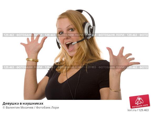 Девушка в наушниках, фото № 129463, снято 19 мая 2007 г. (c) Валентин Мосичев / Фотобанк Лори