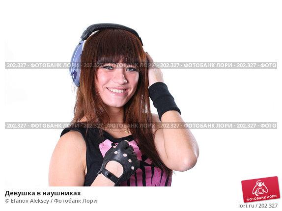 Девушка в наушниках, фото № 202327, снято 9 февраля 2008 г. (c) Efanov Aleksey / Фотобанк Лори