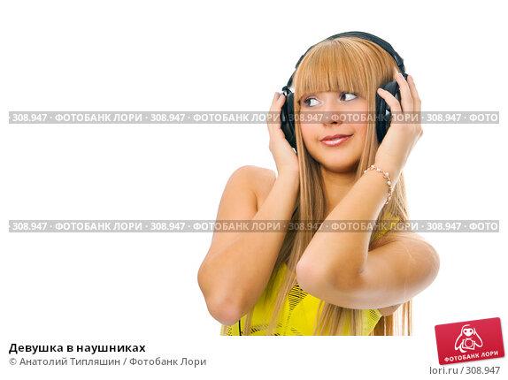 Девушка в наушниках, фото № 308947, снято 15 января 2008 г. (c) Анатолий Типляшин / Фотобанк Лори