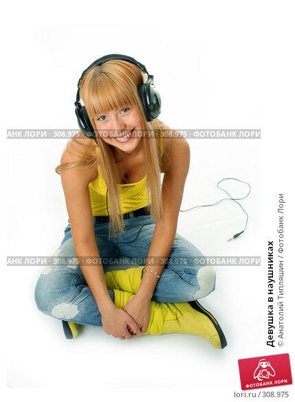 Купить «Девушка в наушниках», фото № 308975, снято 15 января 2008 г. (c) Анатолий Типляшин / Фотобанк Лори