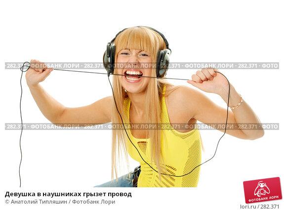 Купить «Девушка в наушниках грызет провод», фото № 282371, снято 15 января 2008 г. (c) Анатолий Типляшин / Фотобанк Лори