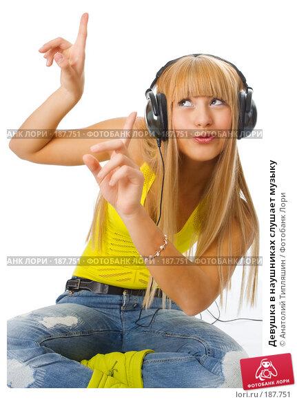 Девушка в наушниках слушает музыку, фото № 187751, снято 15 января 2008 г. (c) Анатолий Типляшин / Фотобанк Лори