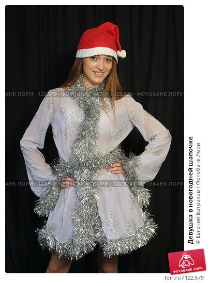 Купить «Девушка в новогодней шапочке», фото № 122579, снято 11 ноября 2007 г. (c) Евгений Батраков / Фотобанк Лори