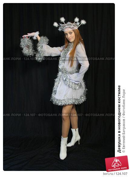 Девушка в новогоднем костюме, фото № 124107, снято 11 ноября 2007 г. (c) Евгений Батраков / Фотобанк Лори